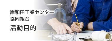 岸和田工業センター 活動目的